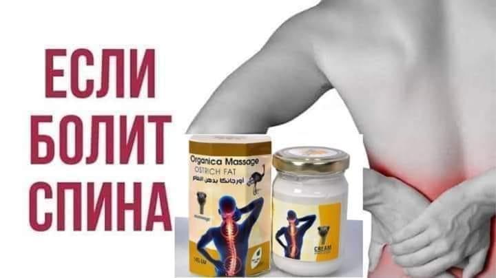 мазь от боли в суставах и ревматизма)