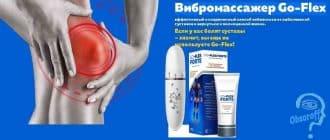 smântână și pastile pentru articulații)
