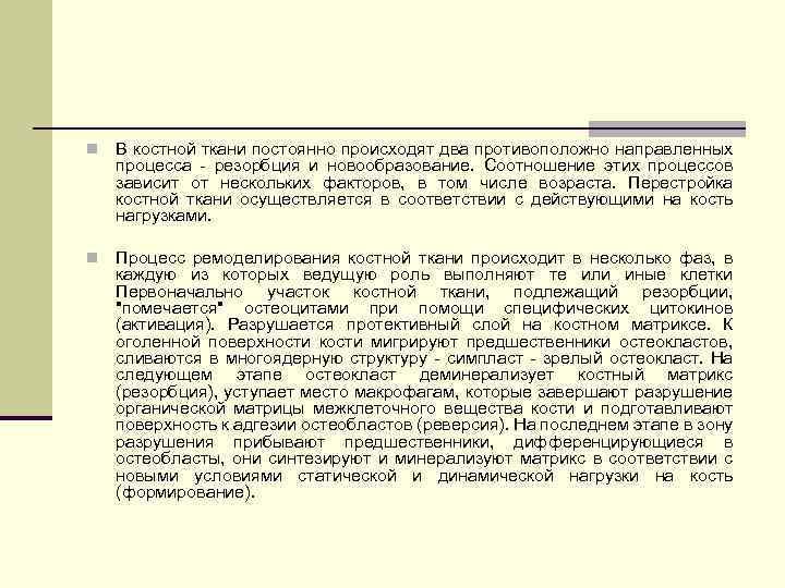 țesutul cartilaginos se referă la țesutul conjunctiv)